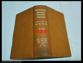 佛和辞典【第十版】