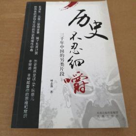 历史不忍细嚼:三千年中国的另类片段