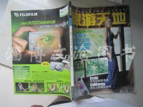 旅游天地 2006年第6期