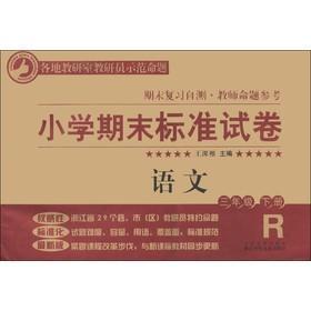 小学期末标准试卷 语文 三年级 下册 R 正版  王深根  9787534274824
