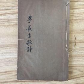 清精刻本: 李长吉歌诗(卷2)