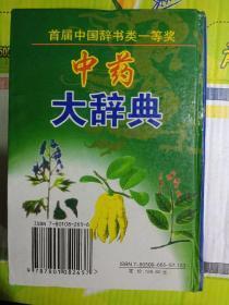 中药大辞典(珍藏本)