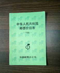 中华人民共和国邮票价目录1990