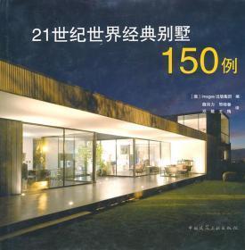 21世纪世界经典别墅150例,无书衣
