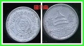 【中国联合准备银行壹角】民国31年(1942年)伪满洲国铝钱币一角1角