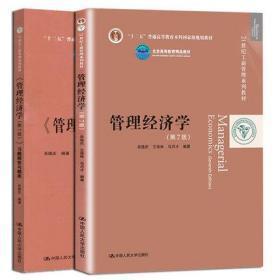 管理经济学教材+管理经济学习题解答与题库 第7版第七版 2册