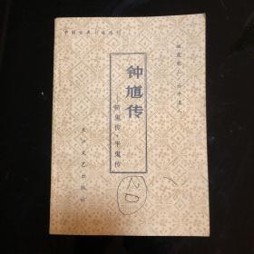 钟馗传:斩鬼传·平鬼传
