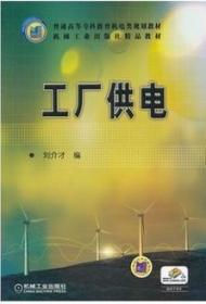 工厂供电/刘介才