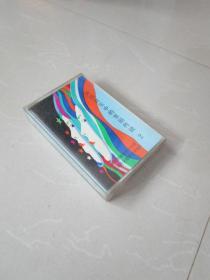 懷舊老磁帶:中學生音樂視聽文庫 外國音樂中的美麗傳說2(盒裝1盤)