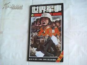 世界军事 大阅兵 创刊20周年1989---2009限量珍藏版 增刊