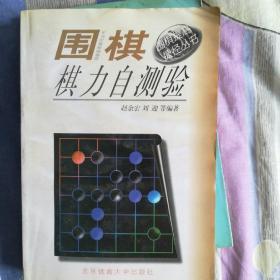 围棋棋力自测验
