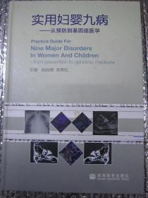 实用妇婴九病:从预防到基因组医学(作者签名版)