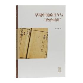 早期中国的月令与政治时间