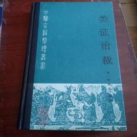 类证治裁(中医古籍整理丛书)
