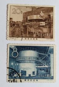 特28 我国第一个原子反应堆和回旋加速器盖销邮票