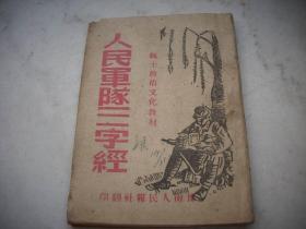 红色文献-约1948年豫南人民报社出版-战士政治文化教材【人民军队三字经】!