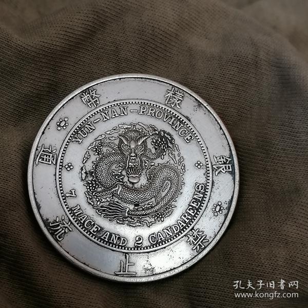 庚戌春季 云南省 宣统元宝 样币 银元  重26.8克左右