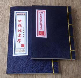 【复印件】命理断语义理源深 中国姓名学 民国版杨坤明著 姓名学鼻祖