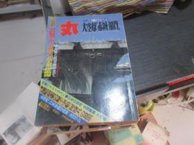 丸MARU1985年-1986年  22本和售 日文原版  库2