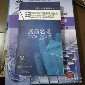 世界三大门窗幕墙博览会之一。中国国际门窗幕墙博览会。展商名录,第12届,2014.