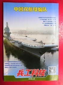 兵工科技 2018.13 中国双航母编队