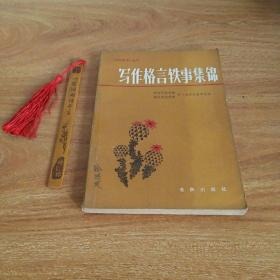 写作格言轶事集锦 重庆出版社