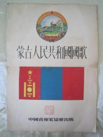 稀见初版一印八开大本《蒙古人民共和国国歌》,中国音乐家协会出版,初版一印刊行,仅印4000册,版本罕见,品如图!