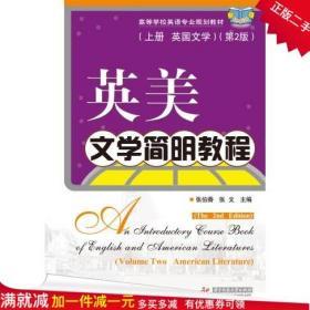 英美文学简明教程(上册 美国文学)(第2版)(高等学校英语专业