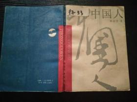 中国人 林语堂作品