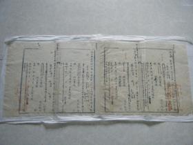 稀见清代科举资料         《科举捐纳单》     蓝印     一大张           捐生:黄鍪、汪树函、张承治、杨有松各一份         钤官印3枚