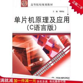 正版单片机原理及应用(C语言版) (21世纪高等院校规划教