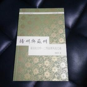 扬州与苏州:最是红尘中一二等富贵风流之地