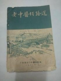老中医经验选——江门市中医院 (1977年)
