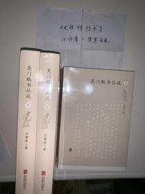 吴门贩书丛谈(江澄波 著 精装 全二册)。。