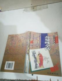 苏曼殊全传
