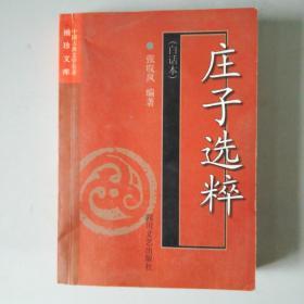 中国古典文学名著袖珍文库-庄子选粹