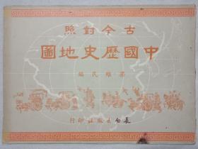 古今对照中国历史地图