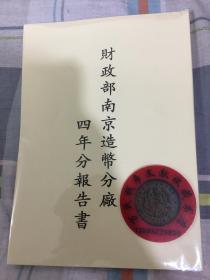 财政部南京造币厂报告书
