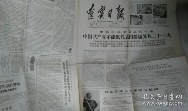 辽宁日报 1966年3月24日