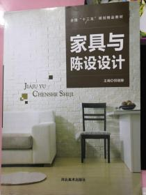 家具陈设设计
