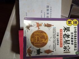 古代星象学 果老星宗 七政四余(绝版书)