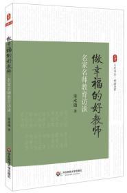 做幸福的好教师 名家名师教育访谈 正版  朱永通  9787567529762