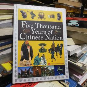 中华典籍图文丛书——中华上下五千年 Five Thousand Years of Chinese Nation