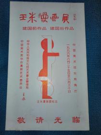 请柬:王米漫画展1996