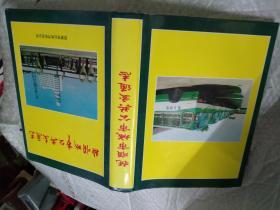 抚顺城市公共交通志 1953-1990