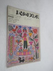 民间美术   1985年第1期