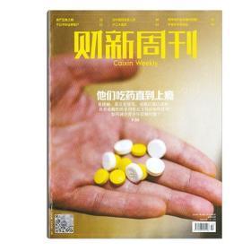 财新周刊杂志2019年3月18第10期总第846期 他们吃药直到上瘾