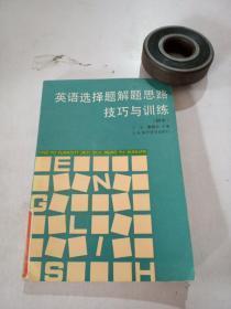 英语选择题解题思路技巧与训练(初中)
