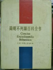《简明不列颠百科全书 1 A bo》