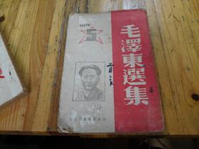 少见的红色文献1946年7月初版胶东新华书店出版《毛泽东选集》第五卷,,